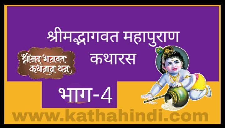 भागवत सप्ताहिक कथा shrimad bhagwat katha in hindi-4