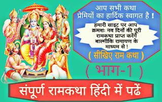 ramayan katha in hindi