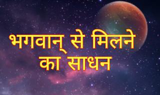 भगवान से कैसे मिले ? bhagwan se kaise mile How to Meet God