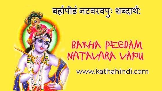 बर्हापीडं नटवरवपुः शब्दार्थ: barha peedam natavara vapu