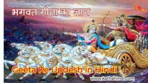 Geeta Ke Updesh in Hindi
