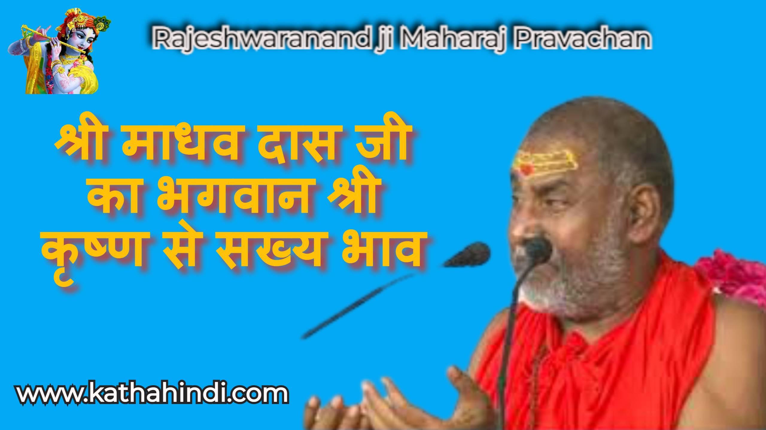 Rajeshwaranand ji Maharaj Pravachan