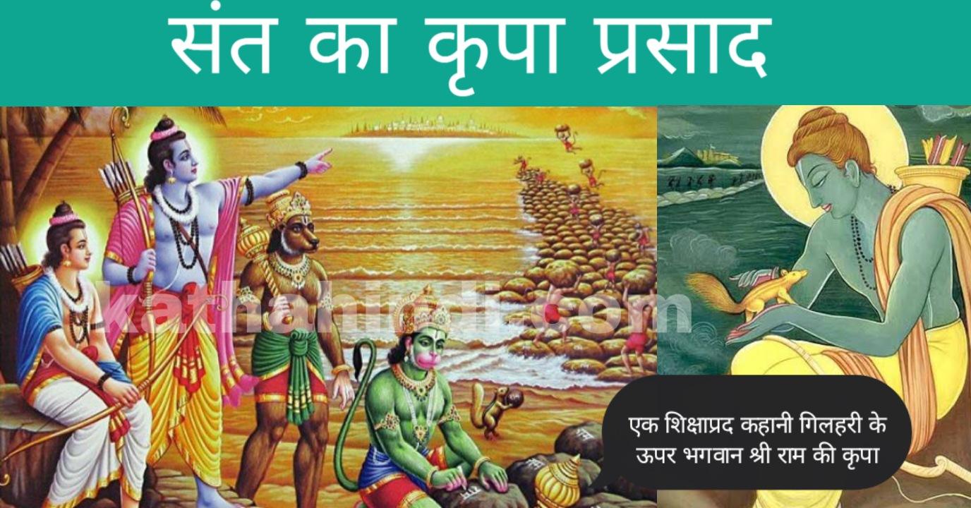 shikshaprad acchi kahaniyan सन्त का कृपा-प्रसाद