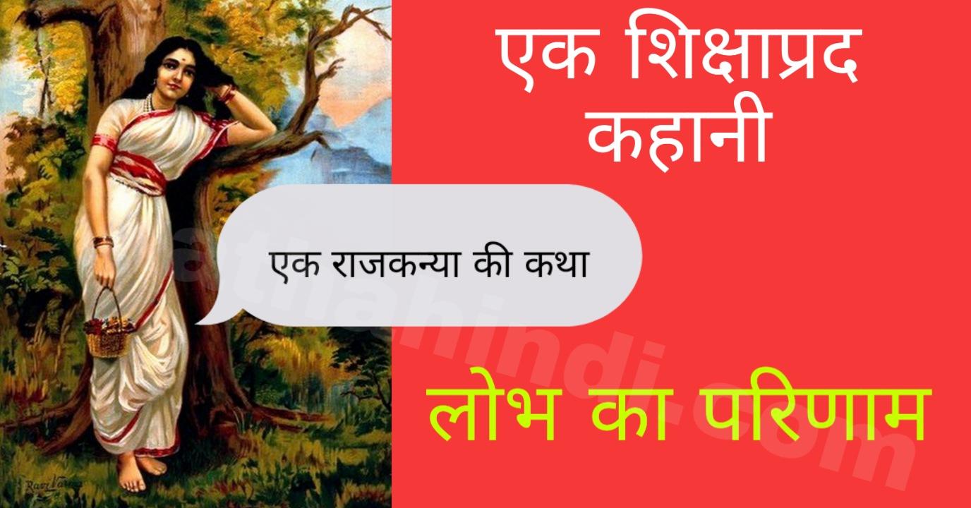 shikshaprad acchi kahaniyan लोभ का परिणाम