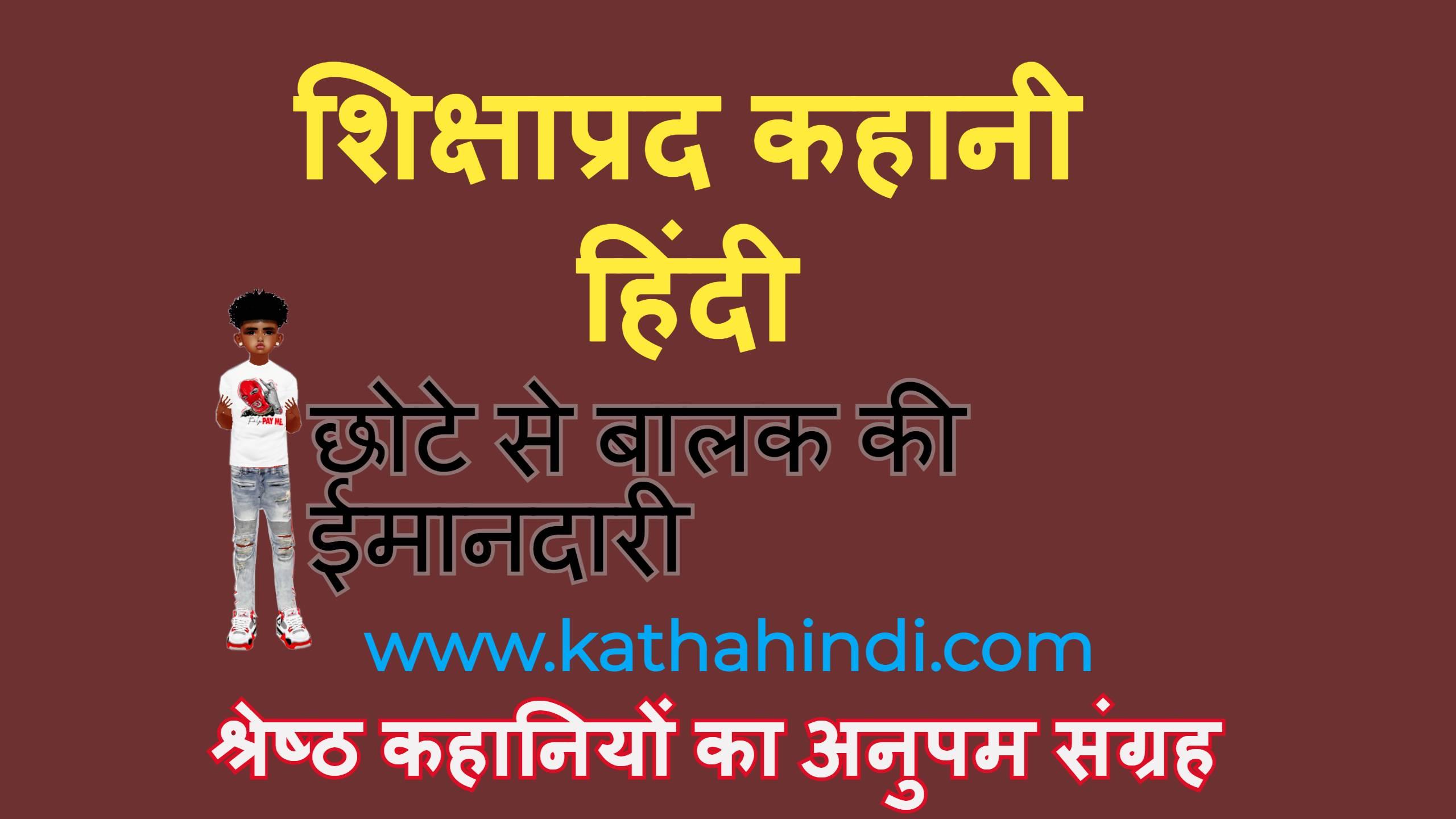 shikshaprad kahani in hindi छोटे से बालक की ईमानदारी