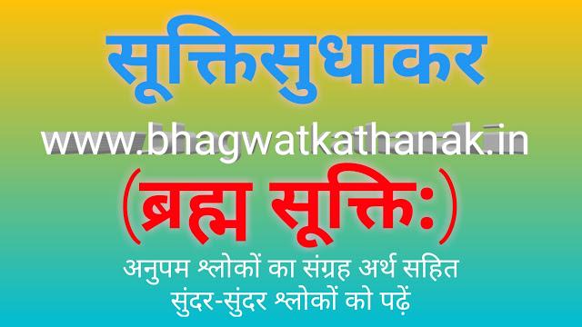 Sukti Sudhakar Shloka