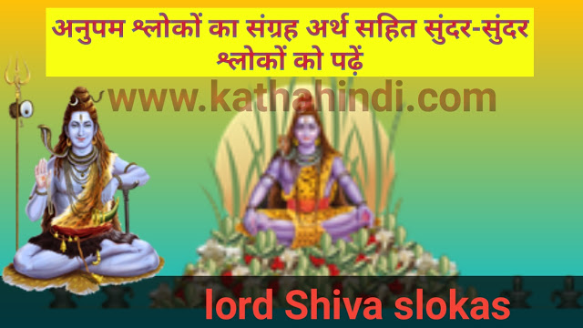 lord shiva slokas/शिव स्तुति मंत्र श्लोक