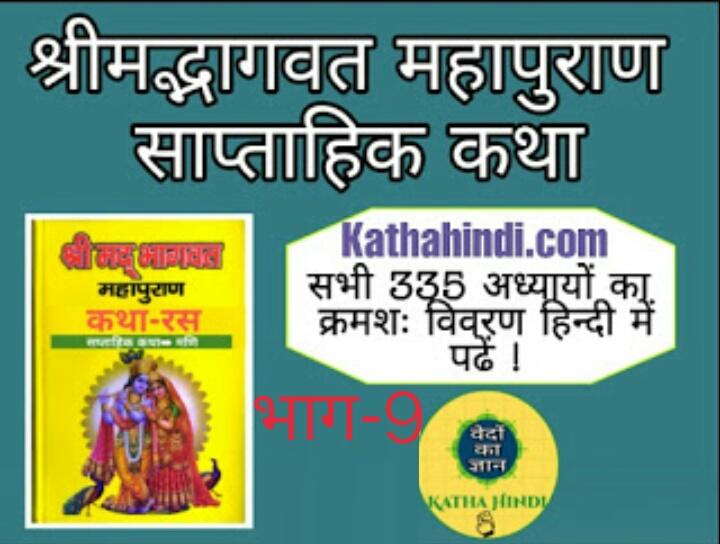 Story of Srimad Bhagwat puran