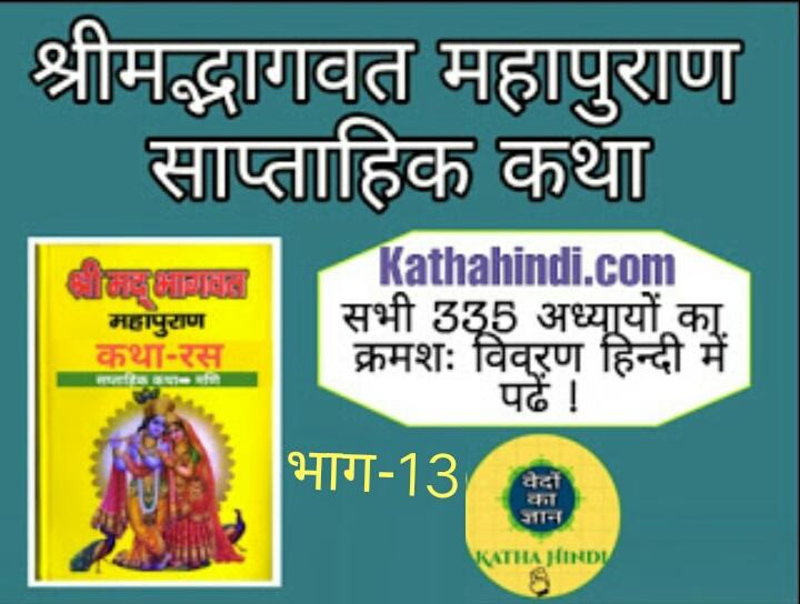 sampurna bhagwat kathain hindi