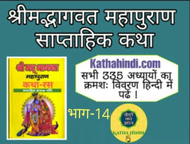 bhagwat puran pdf