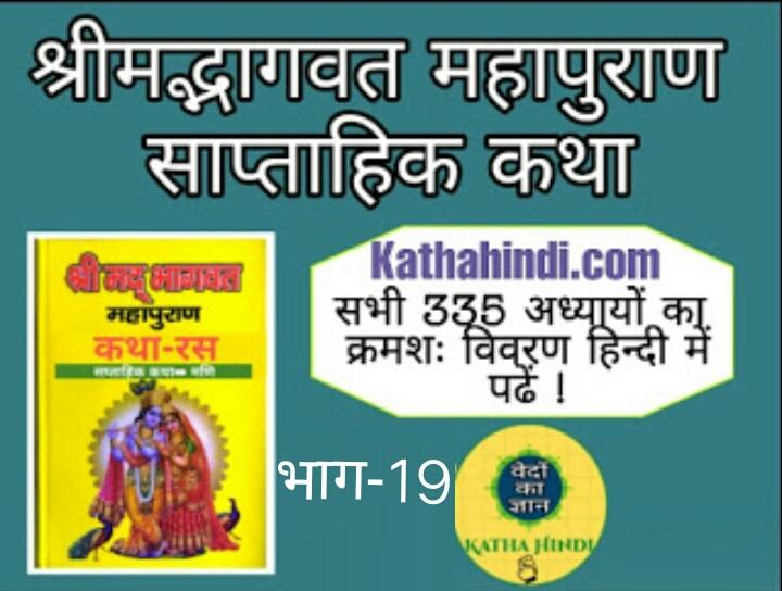 bhagwat katha saransh in hindi