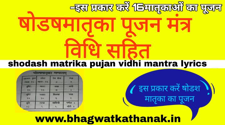 pujan mantra pdf', pujan mantra lyrics, ganesh puja mantra, lakshmi pujan mantra, kalash pujan mantra, bhumi pujan mantra, laxmi pujan mantra,