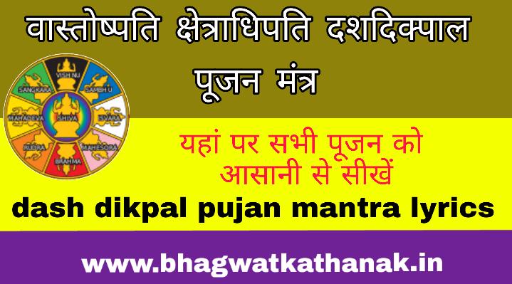pujan mantra pdf', pujan mantra lyrics, ganesh puja mantra, lakshmi pujan mantra, kalash pujan mantra, bhumi pujan mantra, laxmi pujan mantra, navgrah pujan mantra, pujan mantra in hindi, agni pujan mantra, asan pujan mantra, asan puja mantra, bhumi pujan mantra in sanskrit, brahman pujan mantra, bhagwat pujan mantra, bahan puja mantra, baglamukhi puja mantra, chopda pujan mantra, chandrama puja mantra, car puja mantra, chokhat pujan mantra, diwali pujan mantra, deep puja mantra, deepak pujan mantra, durga puja mantra, dussehra pujan mantra, dharti pujan mantra, diwali pujan mantra in hindi, devi puja mantra, pujan vidhi mantra, gauri pujan mantra, ganpati puja mantra, gadi pujan mantra, guru puja mantra, ganga puja mantra, ghanta pujan mantra, ganesh puja mantra pdf, pujan havan mantra, ganesh pujan mantra hindi, laxmi pujan havan mantra,