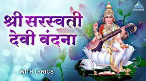 ravi rudra pitamah lyricsरवि-रुद्र-पितामह-विष्णु-नुतं