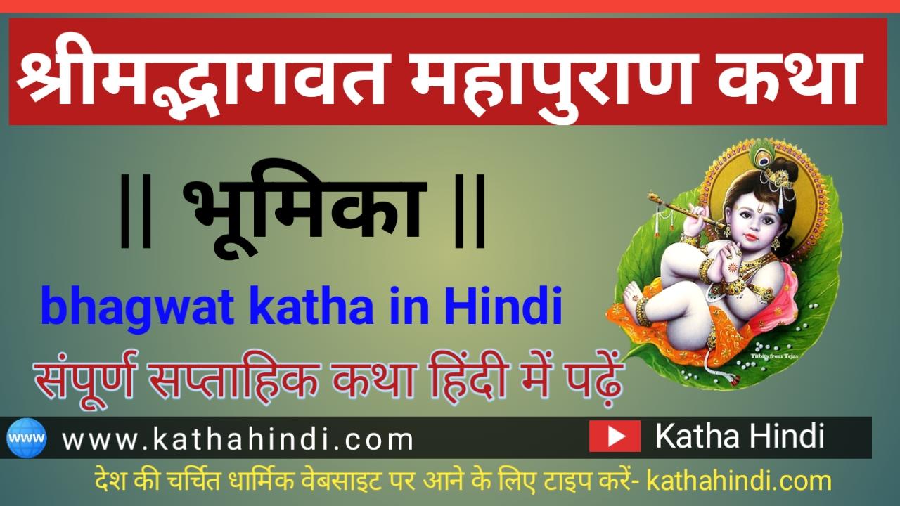 bhagwat katha in hindi श्रीमद् भागवत कथा हिंदी में